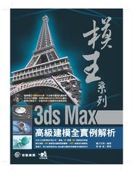 模王系列-3ds Max 高級建模全實例解析-cover
