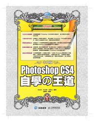 中文版 Photoshop CS4 自學的王道-cover