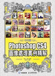 中文版 Photoshop CS4 圖像處理實例精解-cover