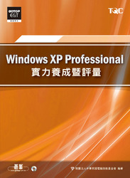 Windows XP Professional 實力養成暨評量, 2/e-cover