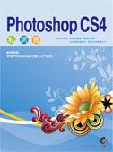 Photoshop CS4 私房書