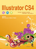 Illustrator CS4 私房書
