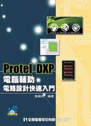 Protel DXP 電腦輔助電路設計快速入門, 2/e-cover