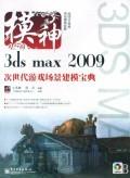 模神 3ds max 2009 次世代遊戲場景建模寶典-cover