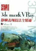 3ds max & VRay 靜幀表現技法全精通-cover