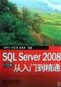 SQL Server 2008中文版從入門到精通-cover
