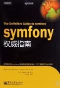 symfony權威指南-cover