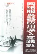 網絡服務器應用深入實踐(第2版)-cover
