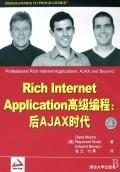 Rich Internet Application高級編程:後AJAX時代-cover