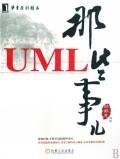 UML那些事兒-cover
