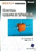 Scrum敏捷項目管理實戰-cover