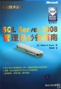 SQL Server2008管理員必備指南-cover