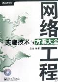 網路工程實施技術與方案大全-1CD-cover