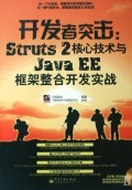 開發者突擊:Struts 2核心技術與Java EE框架整合開發實戰-1CD-cover