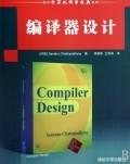 編譯器設計(國外計算機科學經典教材)-cover