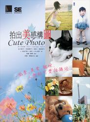 拍出美感構圖 Cute Photo ~ 風景‧美食‧貓咪‧人物的可愛拍攝法-cover