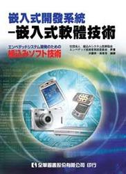 嵌入式開發系統-嵌入式軟體技術-cover