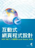 互動式網頁程式設計-ASP.NET 3.5 使用 Visual Basic 2008-cover