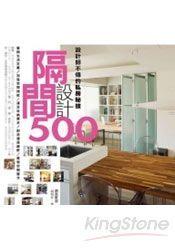 設計師不傳的私房秘技隔間設計500-cover