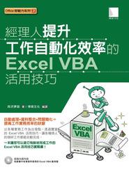 經理人提升工作自動化效率的 Excel VBA 活用技巧-cover