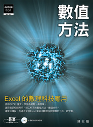 數值方法-Excel 的數理科技應用-cover