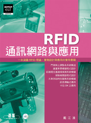 RFID 通訊網路與應用-cover