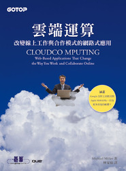 雲端運算 (Cloud Computing: Web-Based Applications That Change the Way You Work and Collaborate Online)-cover