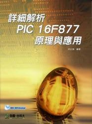 詳細解析 PIC 16F877 原理與應用-cover