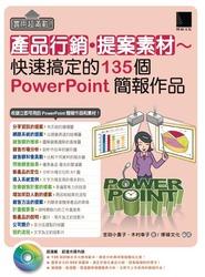 實用超滿載!產品行銷? 提案素材 ~ 快速搞定的 135 個 PowerPoint 簡報作品-cover