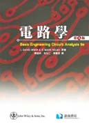 電路學 (Basic Engineering Circuit Analysis, 9/e)-cover