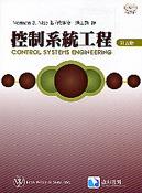 控制系統工程 (Control Systems Engineering, 5/e)-cover
