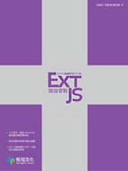 Ext JS 開發實戰-次世代 AJAX 解決方案-cover