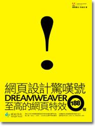 網頁設計驚嘆號-Dreamweaver 至高的網頁特效 188 招-cover