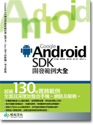 Google Android SDK  開發範例大全-cover