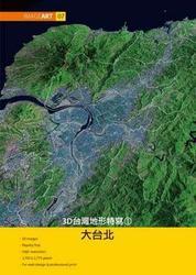ImageART (07) 3D 台灣地形特寫 (1) 大台北-cover