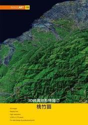ImageART (08) 3D 台灣地形特寫 (2) 桃竹苗-cover