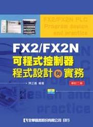 FX2/FX2N 可程式控制器程式設計與實務 (修訂二版)-cover