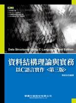 資料結構理論與實務─以 C 語言實作, 3/e-cover