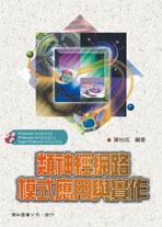 類神經網路模式應用與實作, 9/e-cover