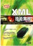 XML 技術實務-cover