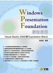 Windows Presentation Foundation 探索指南-Visual Studio 2008 與 Expression Blend-cover