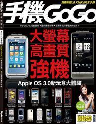手機 GoGo NO.73 夏季號-cover