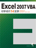 Excel 2007 VBA 初學者的 14 堂課-cover