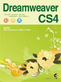Dreamweaver CS4 私房書-cover