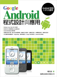 Google Android 程式設計與應用-cover