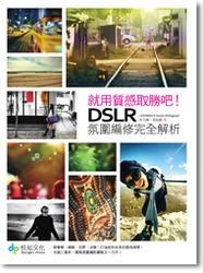 就用質感取勝吧! DSLR 氛圍編修完全解析-cover