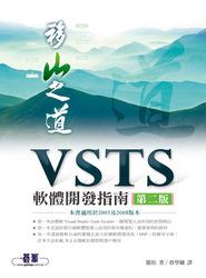 移山之道:VSTS 軟體開發指南, 2/e-cover
