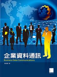 企業資料通訊-cover