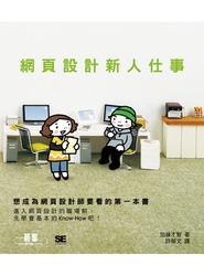 網頁設計新人仕事-cover