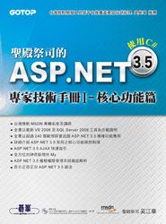 聖殿祭司的 ASP.NET 3.5 專家技術手冊 I 核心功能篇-使用 C#-cover